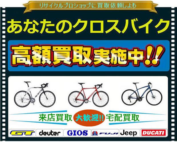 自転車販売/自転車買取の ...