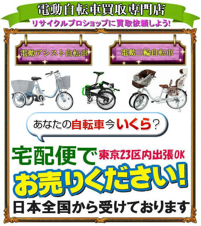 /電動自転車買取中古自転車 ...